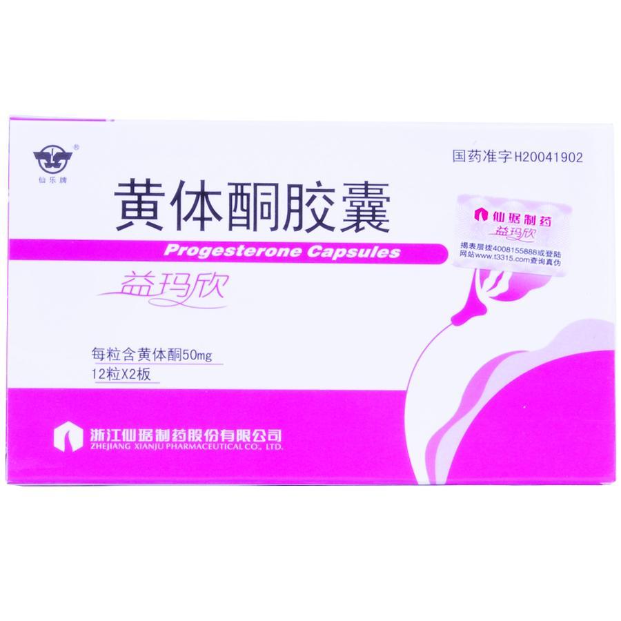 【益玛欣】黄体酮胶囊(20粒装)