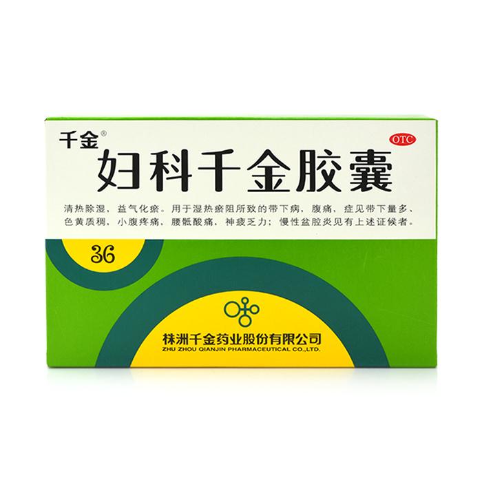【千金】妇科千金胶囊(36粒装)