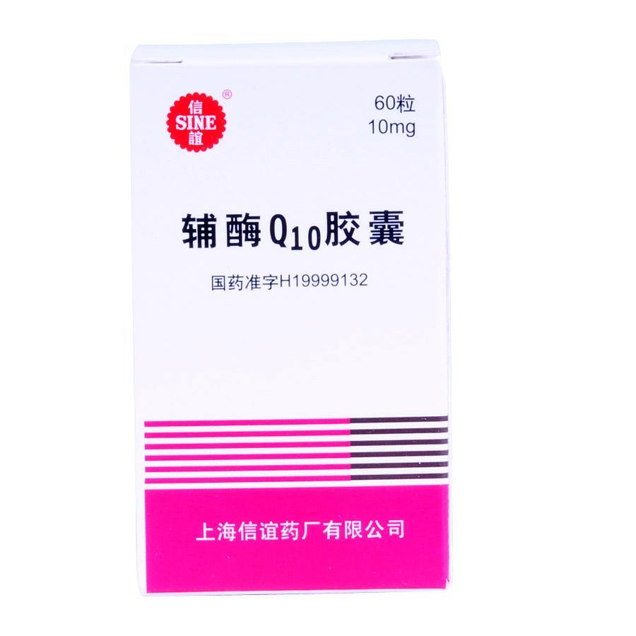 【信谊】辅酶Q10胶囊(60粒装)