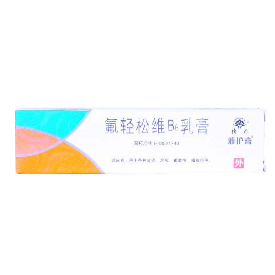 【维肤膏】氟轻松维B6乳膏(30克装)