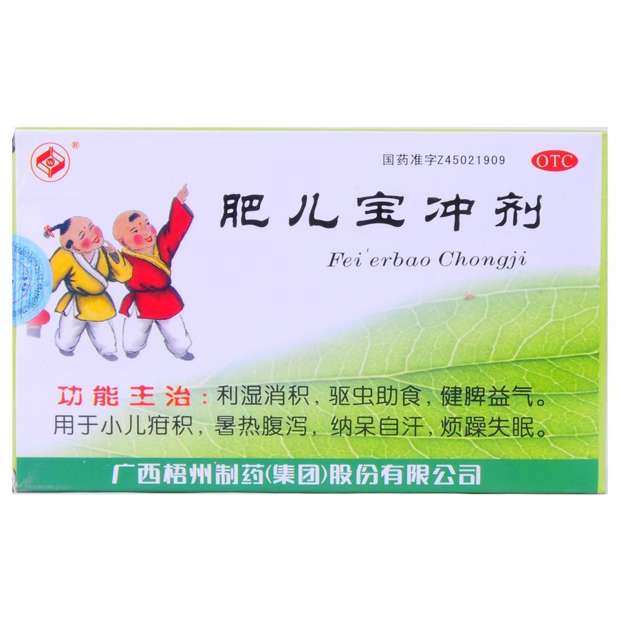 【梧州制药】肥儿宝冲剂(10块装)