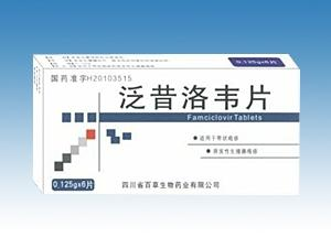 【百草药业】泛昔洛韦片(6片装)