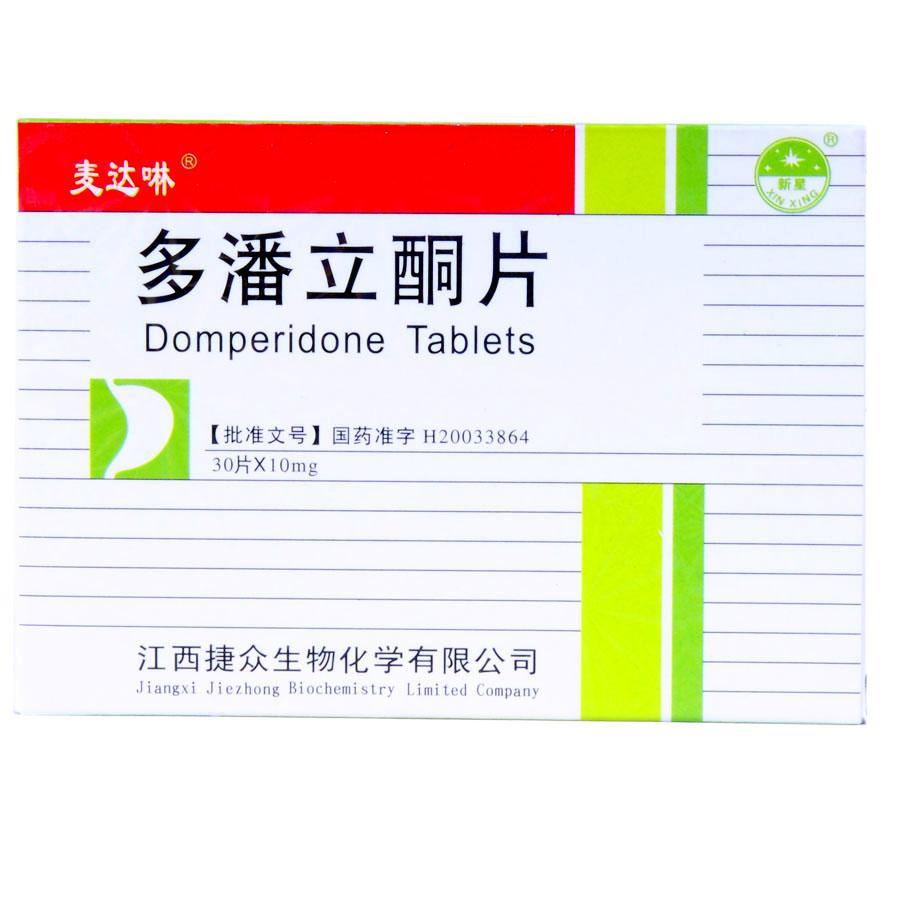 【麦达啉】多潘立酮片(30片装)