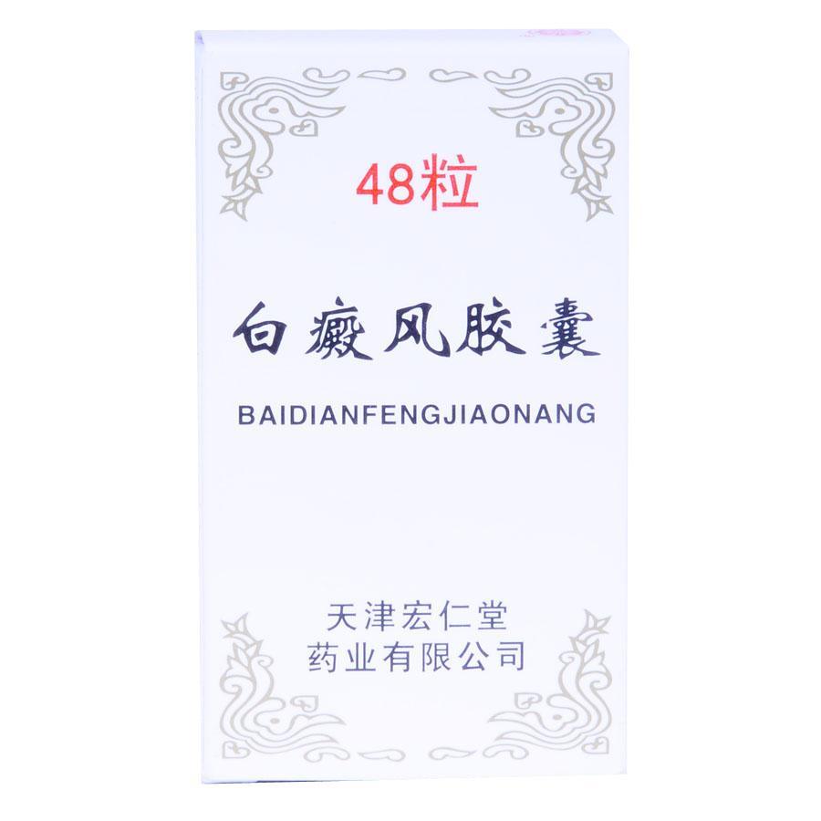 【宏仁堂】白癜风胶囊(48粒装)