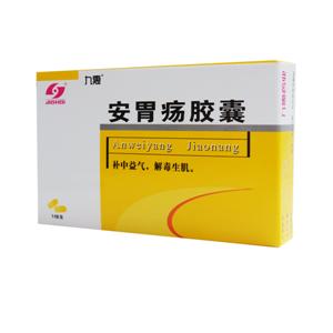 【九惠】安胃疡胶囊(24粒装)