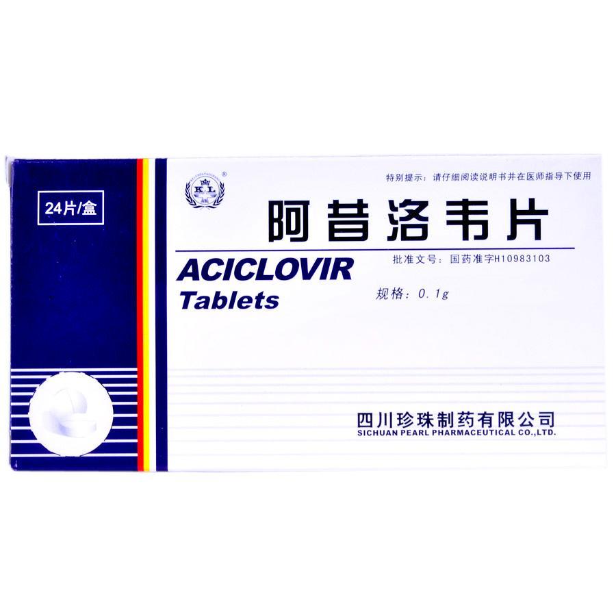 【珍珠制药】阿昔洛韦片(24片装)