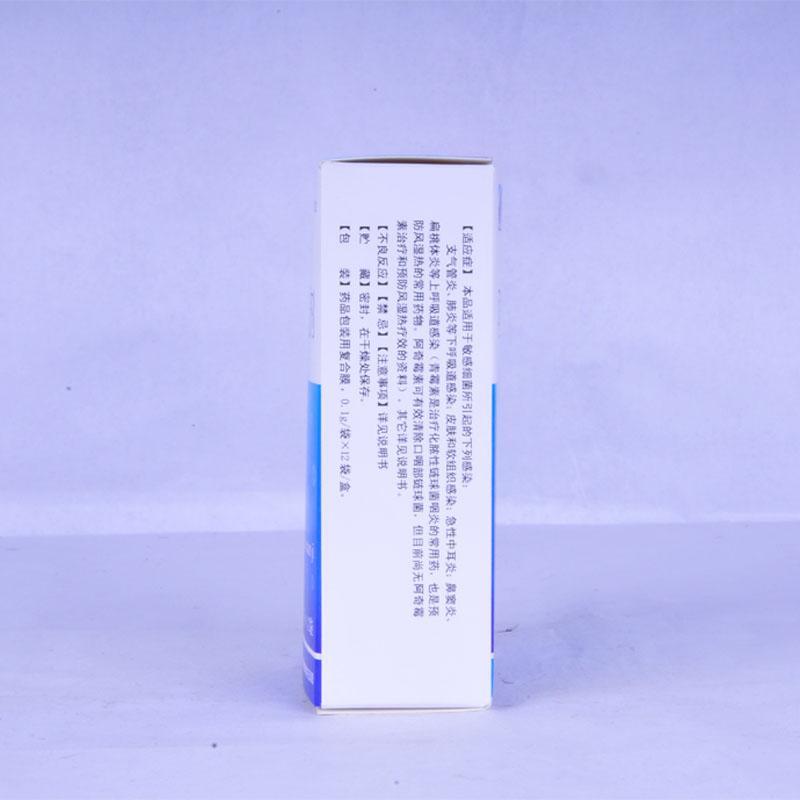 【三精牌】阿奇霉素干混悬剂(12袋装)