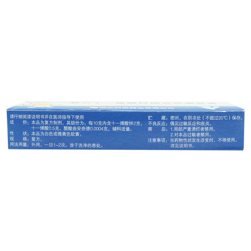 【新娇气】复方十一烯酸锌曲安萘德软膏(10克装)