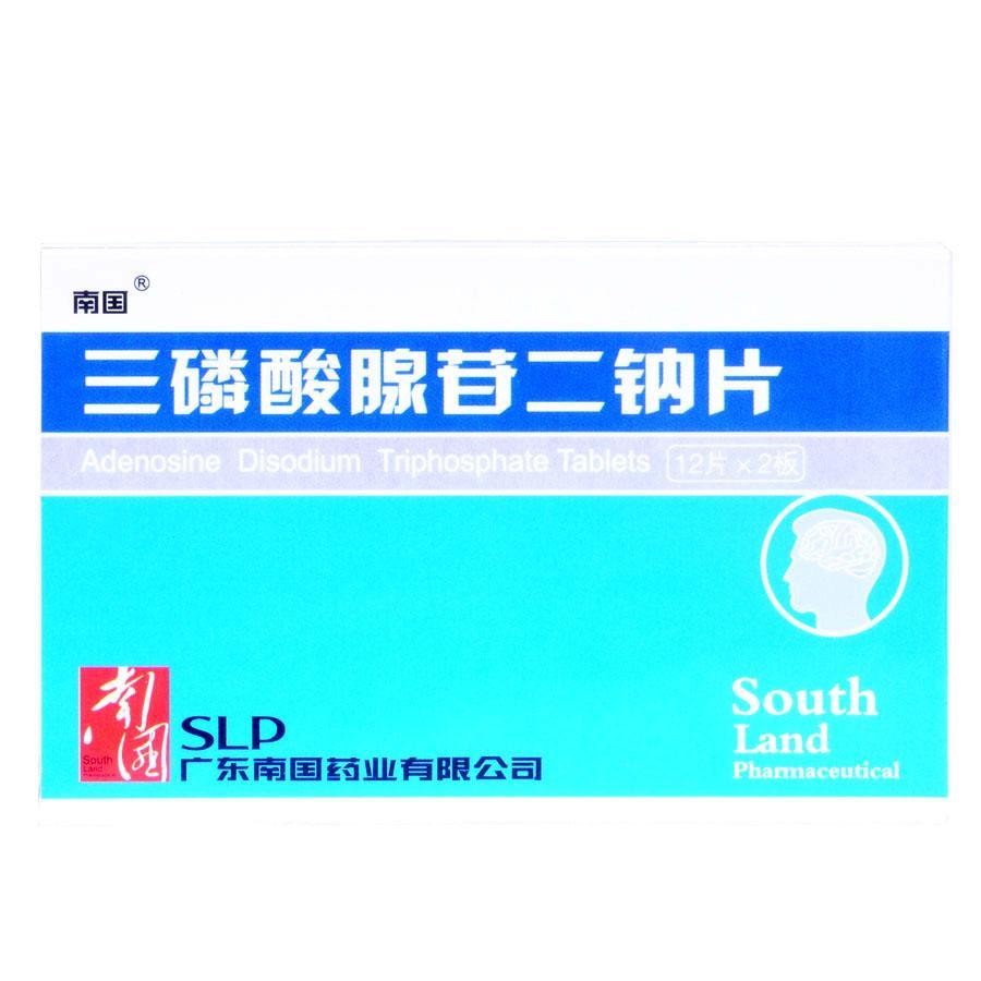 【南国】三磷酸腺苷二钠片(24片装)