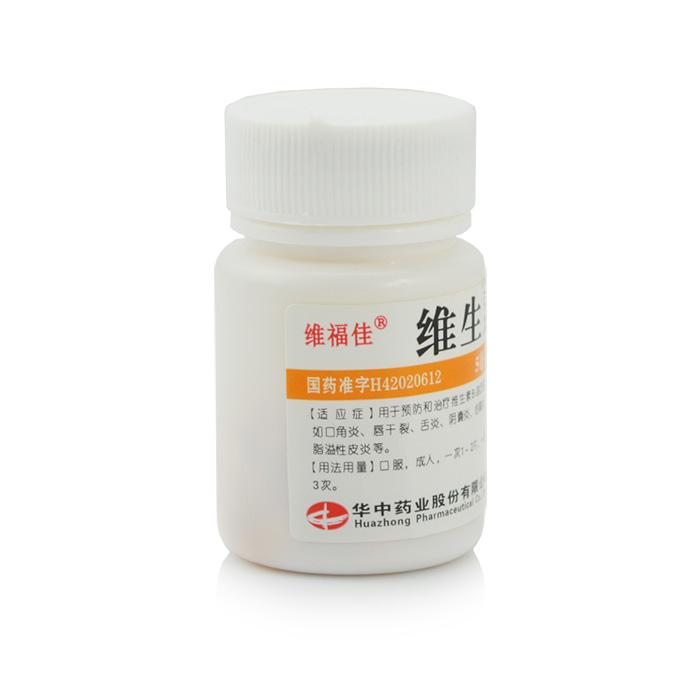 【华意】维生素B2片(100片装)