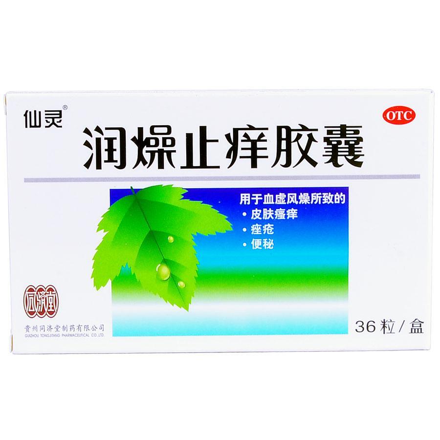 【仙灵】润燥止痒胶囊(36粒装)