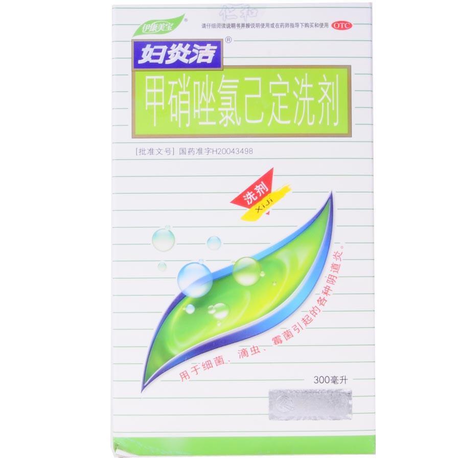 【仁和】甲硝唑氯已定洗剂(180毫升装)