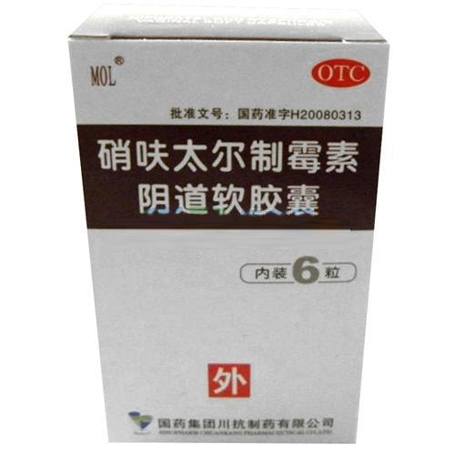 【国药工业】硝呋太尔制霉素阴道软胶囊(6粒装)