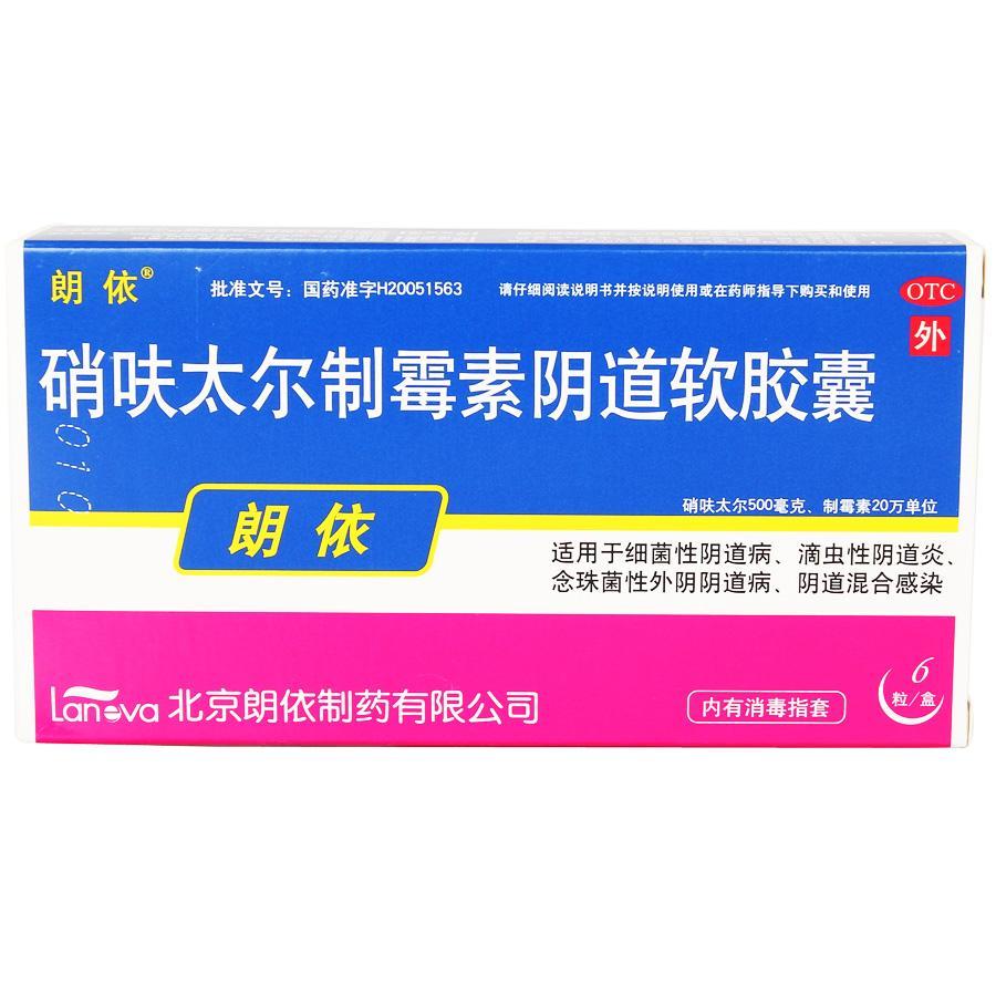 【朗依】硝呋太尔制霉素阴道软胶囊(6粒装)