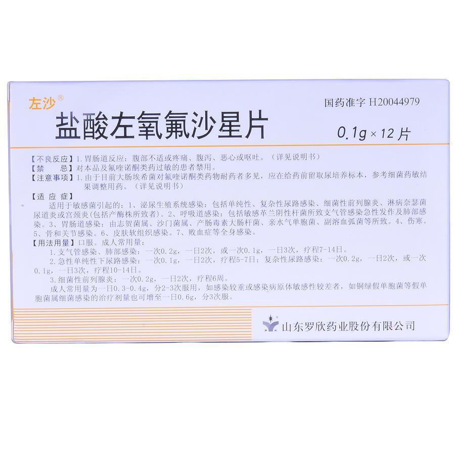 【左沙】盐酸左氧氟沙星片(12片装)