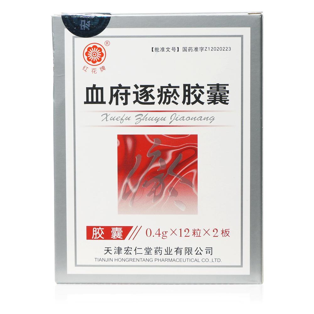 【红花牌】血府逐瘀胶囊(24粒装)