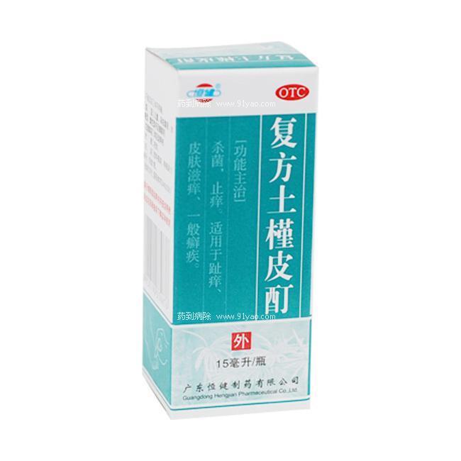 【恒健】复方土槿皮酊(15毫升装)