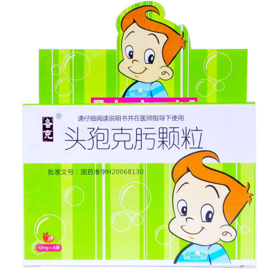 【紫光】头孢克肟颗粒(12袋装)