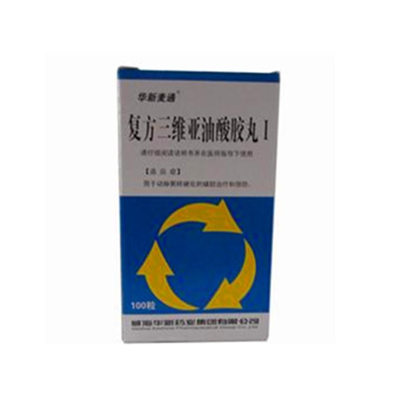 复方三维亚油酸胶丸Ⅰ(100粒)