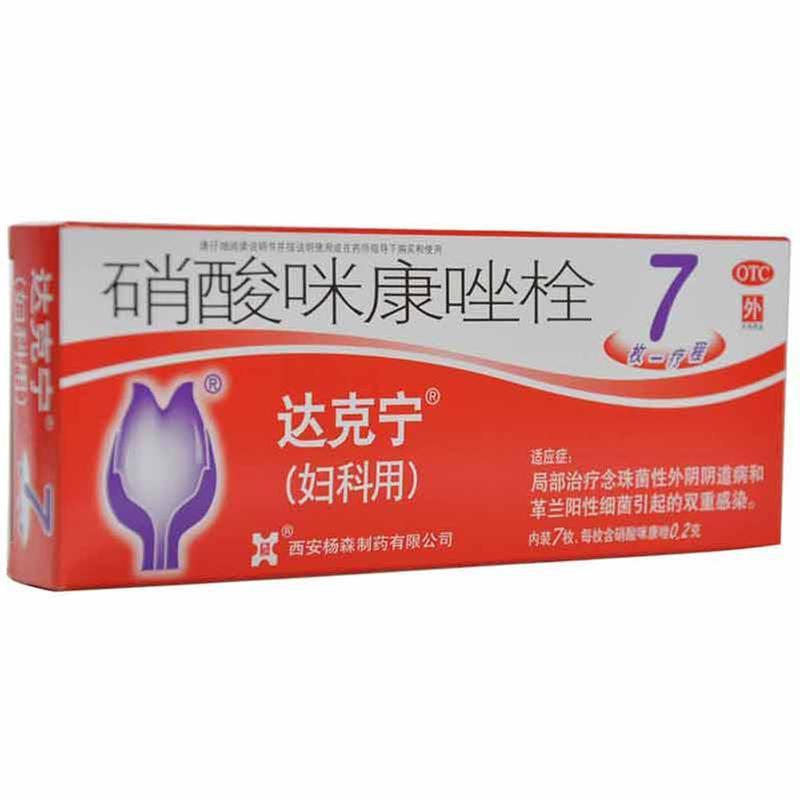 硝酸咪康唑栓(7枚装)