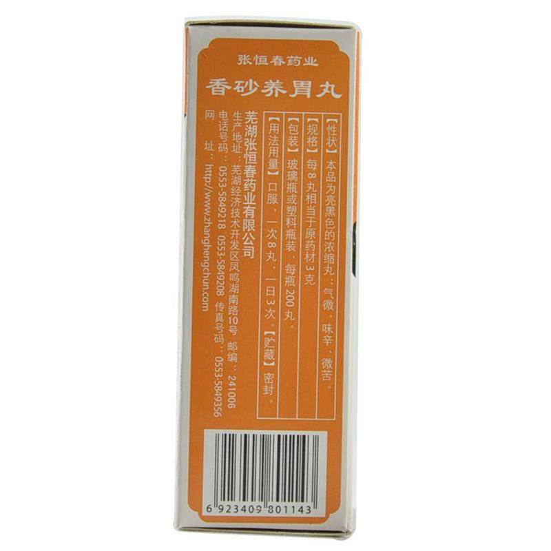 香砂养胃丸(200丸装)