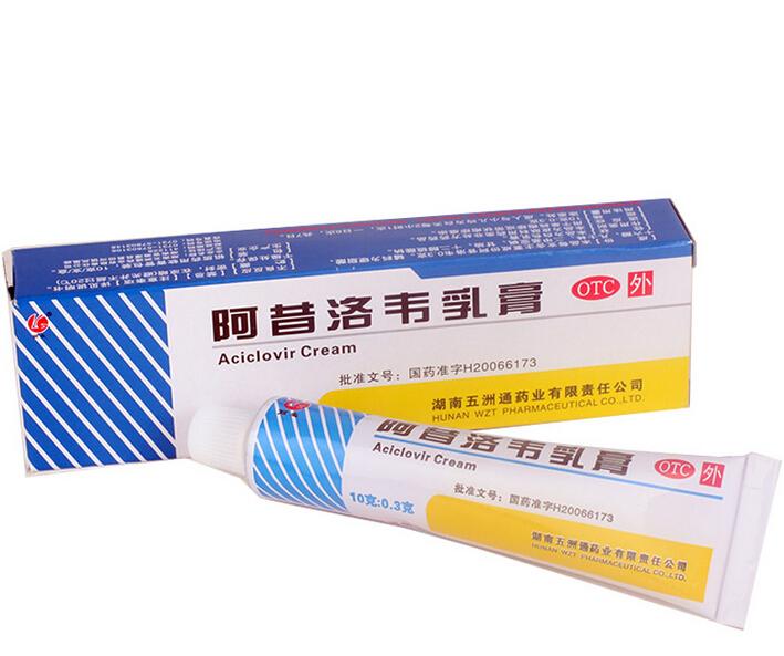 【五洲通】阿昔洛韦乳膏 (10克:0.3克装)