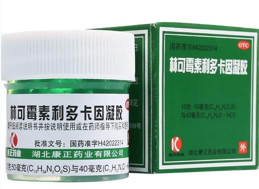 林可霉素利多卡因凝胶(诺舒)