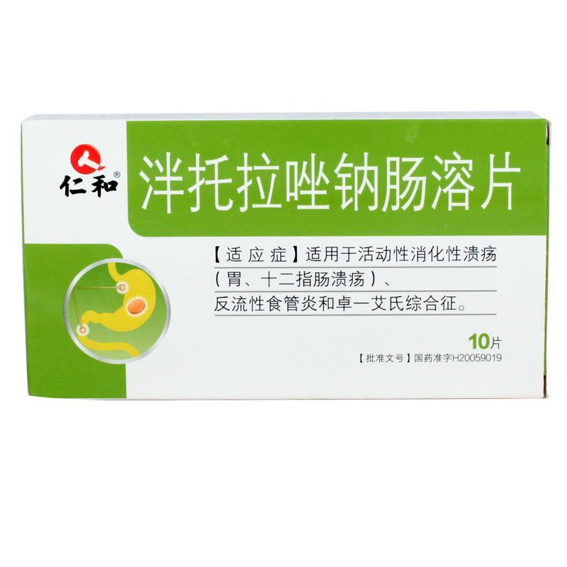 【U比乐】泮托拉唑钠肠溶片(10片装)