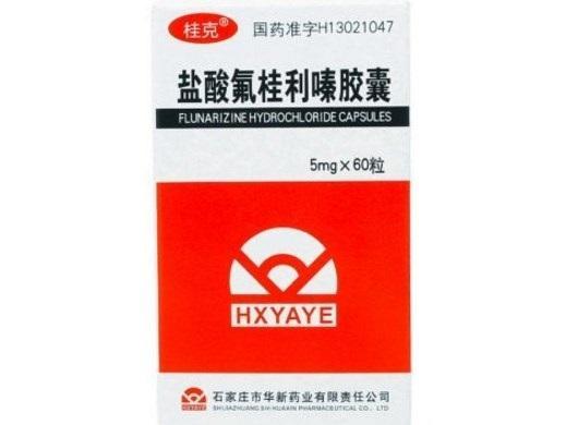 【桂克】盐酸氟桂利嗪胶囊(60粒装)